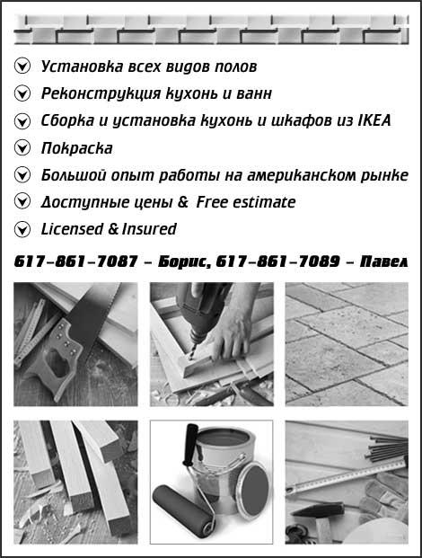 Renovation, USA Construction, Renovation.  Boston.